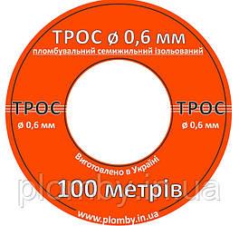 Трос пломбувальний нержавіючий семижильный 0,6 мм в ПВХ ізоляції, в бобіні 100м. Виробник.