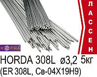 Прутки присадочные HORDA 308L Св-04X19H9 ø3,2 (5кг)