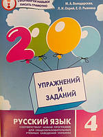 """Русский язык 4 класс. Тренажер """"2000 упражнений и заданий""""."""
