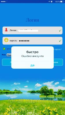 «Ошибка аккаунта» невозможно войти в свой аккаунт в приложении Setracker
