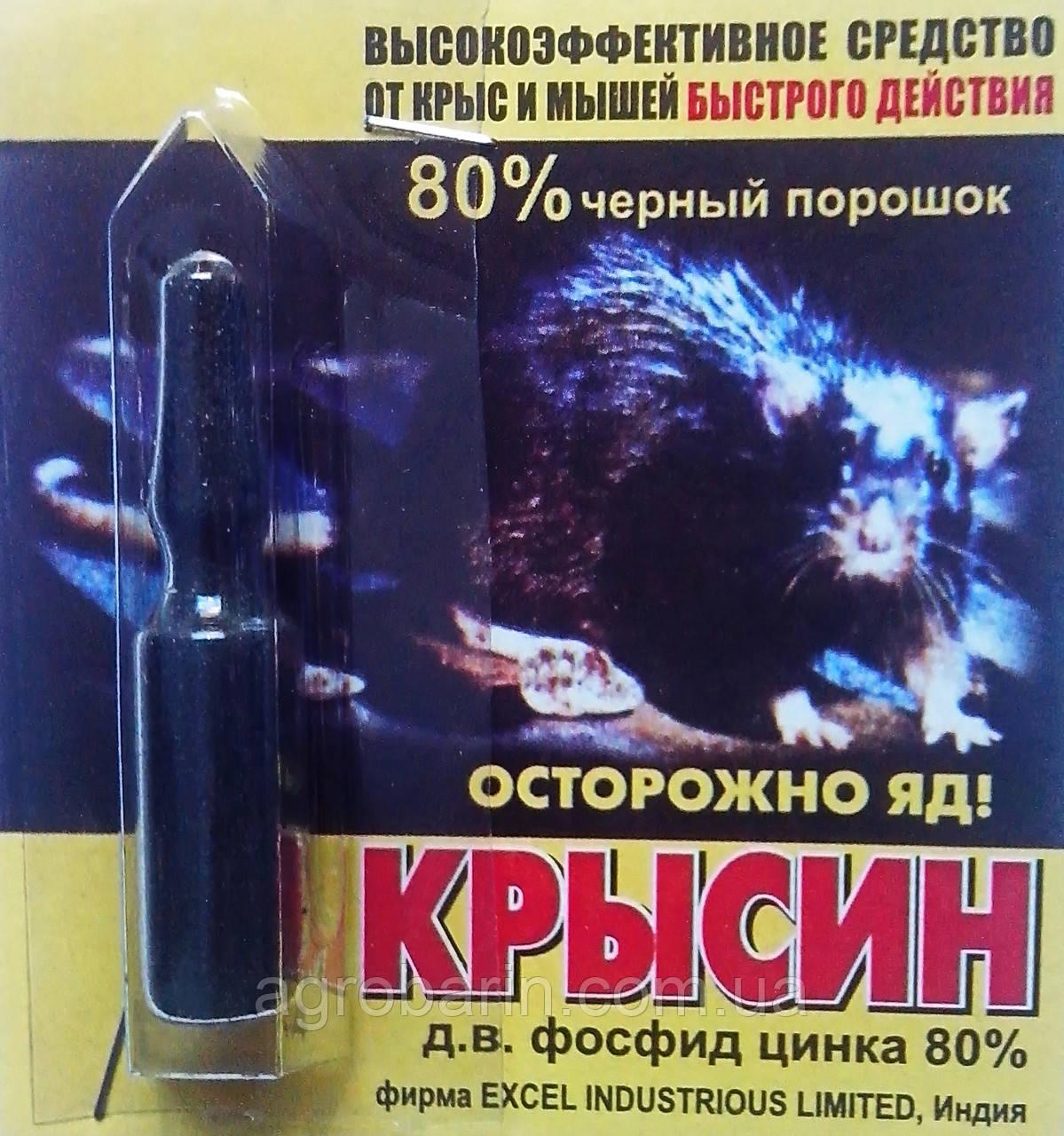 Крысин 3 гр (фосфид цинка) от крыс и мышей