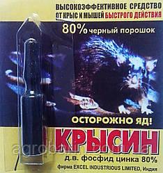 Крысин 3 гр (фосфід цинку) від щурів і мишей
