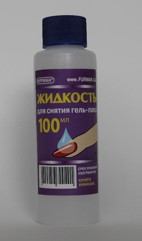 Жидкость для снятия гель-лака и акрила 100мл