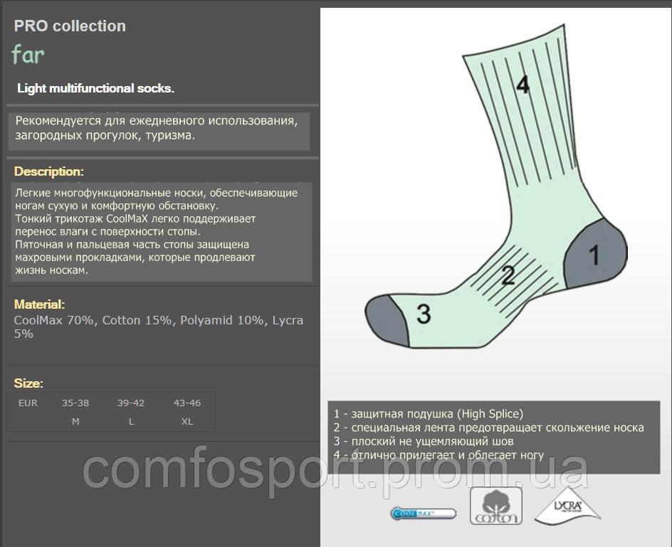 Лёгкие многофункциональные носки coolmax Far