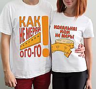 """Парные футболки """"Как не меряй огого\Идеальна как не мерь"""""""