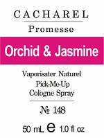 Парфюмерное масло «Promesse Cacharel»