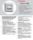 OJ Electronics OCD5–1999  - Сенсорный терморегулятор для теплого пола , фото 4