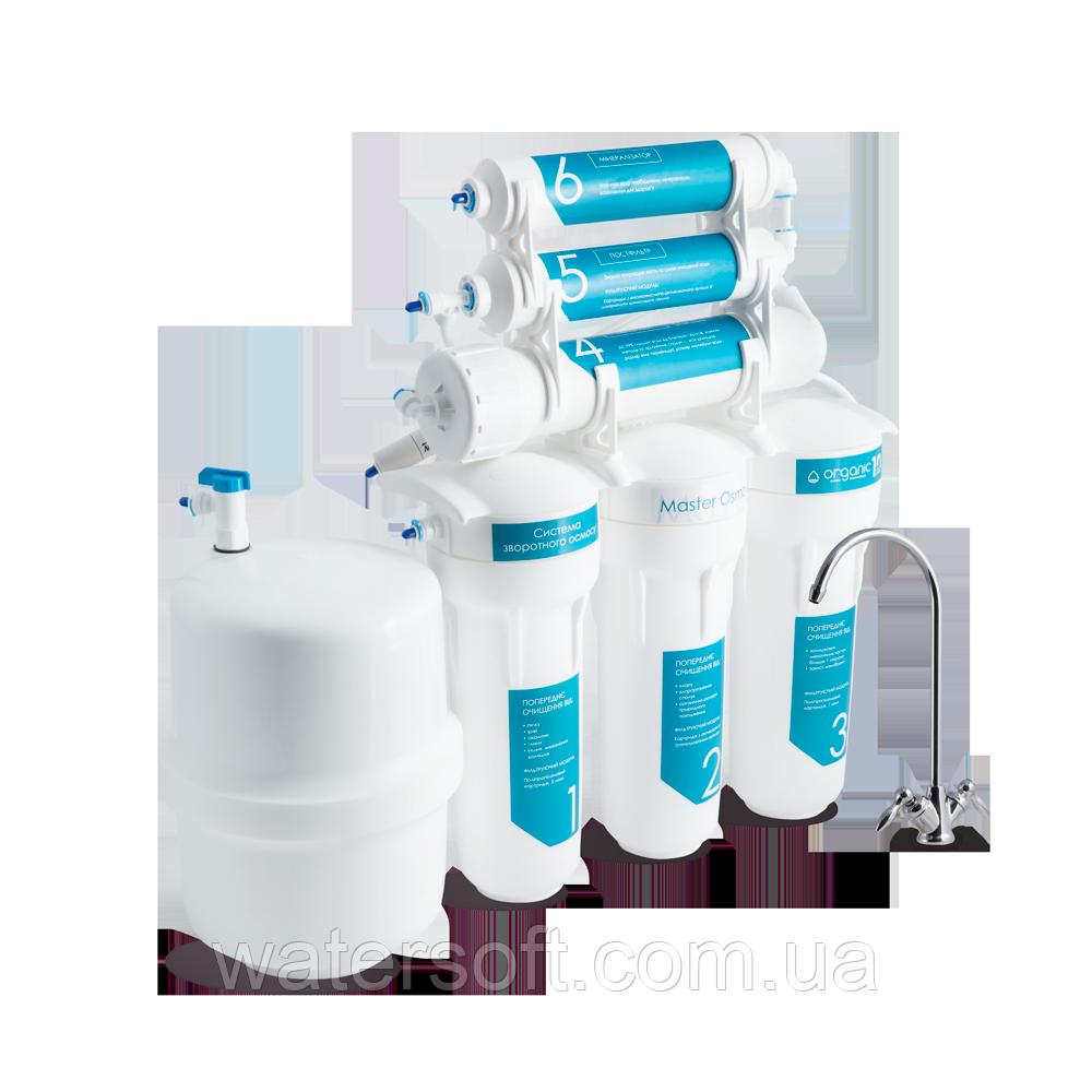 Система очистки воды Organic Master Osmo 6