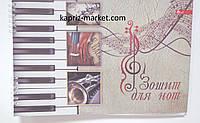 Тетрадь для нот, А4, на пружине, 30 листов
