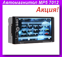 MP5 7012 GPS USB Автомагнитола магнитола,Автомагнитола в авто!Акция