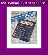Калькулятор Citizen SDC-888T!Купить сейчас