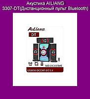 Акустика AILIANG 3307-DT(Дистанционный пульт Bluetooth)!Опт