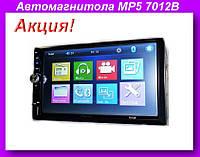 MP5 7012B USB Автомагнитола магнитола NEW, Автомагнитола в авто!Акция