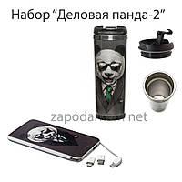 """Мужской подарочный набор """"Деловая панда-2"""""""
