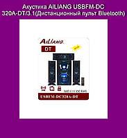 Акустика AILIANG USBFM-DC 320A-DT/3.1(Дистанционный пульт Bluetooth)