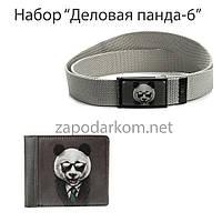 """Мужской набор """"Деловая панда-6"""" на подарок"""