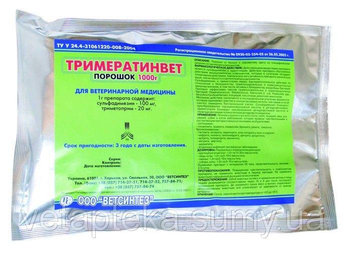 Тримератинвет (сульфадимезин-100 мг, триметоприм-20 мг) 100 г порошок антибактериальный препарат.