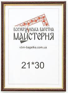 Рамка для документов А4, 21х30 Темно - коричневая