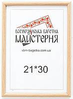Рамка для документов А4, 21х30 Светло - коричневая