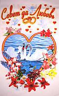 Рушник Совет да Любовь