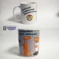 Прикольная Чашка для уролога