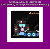 Акустика AILIANG USBFM-DC 320A-DT/3.1(Дистанционный пульт Bluetooth)!Акция