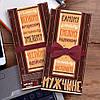 Шоколадная плитка САМОМУ НАСТОЯЩЕМУ МУЖЧИНЕ (молочный шоколад)