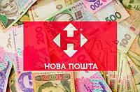 Поднятие тарифов транспортной компании Новая Почта
