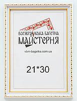 Рамка для документов А4, 21х30 Белая с золотом