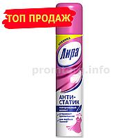 Антистатик для одежды «Лира» 200мл нейтральный запах