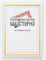 Рамка для документов А3, 30х40 Белая с позолотой