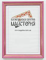 Рамка для документов А3, 30х40 Розовая
