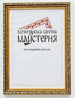 Рамка для документов А3, 30х40 Золотая
