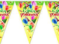 Флажки бумажные С днем рождения