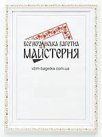 Рамка для документов А3, 30х40 Белая с золотом