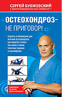 БУБНОВСКИЙ Остеохондроз - не приговор!