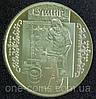 Монета України 5 грн. 2012 р. Кушнір (меховщик)