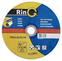 Круг відрізний Ring 150*2.0*22 мм