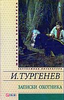 Записки мисливця. Тургенєв І.