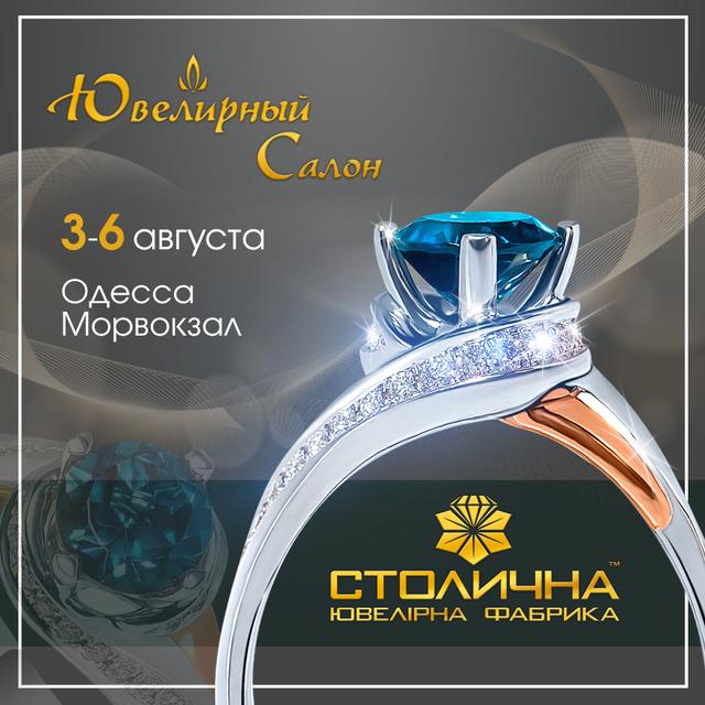 СТОЛИЧНАЯ Ювелирная Фабрика – участник главного ювелирного события лета в Одессе!
