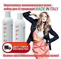 Набор для ламинирования Hair Company с КЕРАТИНОМ (Big size)