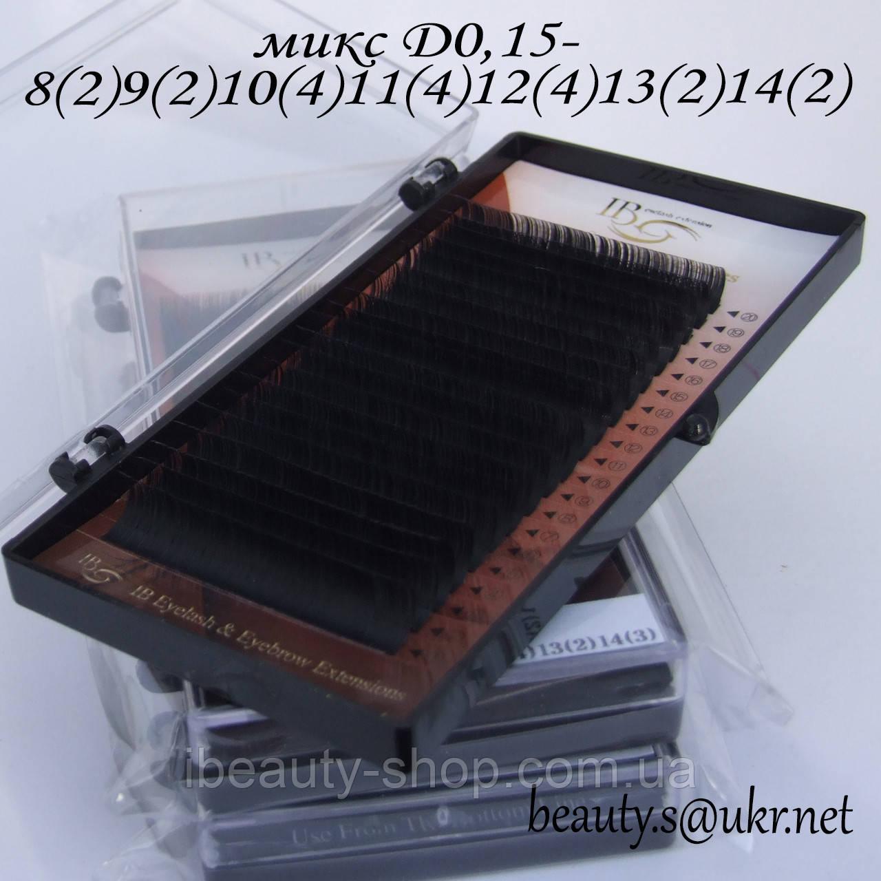 Вії I-Beauty мікс D-0,15 8-14мм