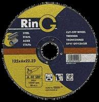 Круг зачистной Ring 125*6*22,23
