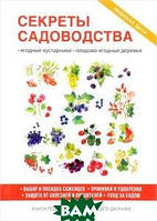 Николаева Ольга Владимировна Секреты садоводства