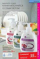 Антибактериальное мыло для кухни, убивает запахи,  faberlic