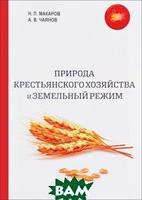 Н. П. Макаров, А. В. Чаянов Природа крестьянского хозяйства и земельный режим