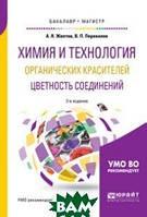 Желтов А.Я. Химия и технология органических красителей: цветность соединений. Учебное пособие для бакалавриата и магистратуры