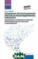 Левин Дмитрий Юрьевич Управление эксплуатационной работой на железнодорожном транспорте