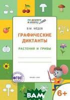 Медов В.М. Графические диктанты. Растения и грибы. Тетрадь для занятий с детьми 6-7 лет. ФГОС