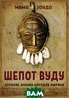 Мама Зондо Шeпот Вуду. Древние знания народов Африки